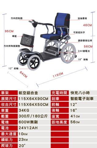 FOLDABLE POWER 4-WHEEL CHAIR C300