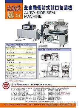 Taiwan Auto Side Seal Machine Benison Co Ltd