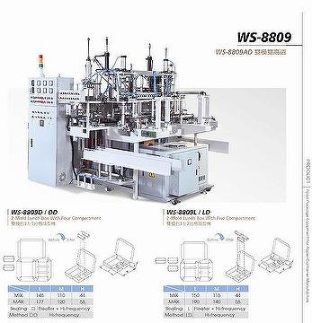WS-8809A E-catalog