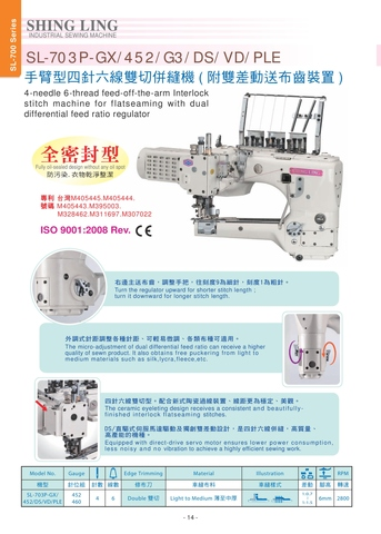 4-Needle 6-Thread Flatseamer Sewing Machine, Fully Oil-sealed design, and dual differential feed ratio regulator
