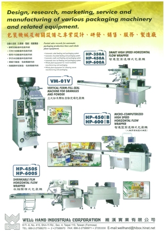 2.Horizontal-Form-Fill-Seal Machine