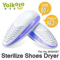 Sterilize Shoes Dryer(WHITE)