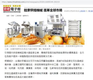 List of News from CHANMAG BAKERY MACHINE CO , LTD  | Taiwantrade