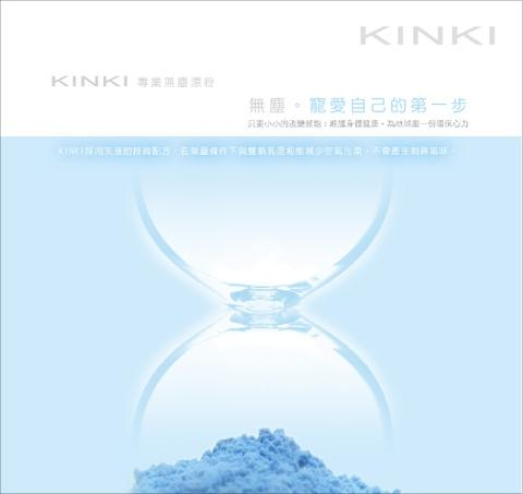 KINKI DUST-FREE BLEACHING POWDER 450 GM