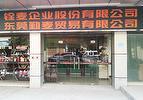 Dongguan Office