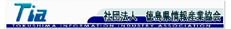 Tokushima information industry association