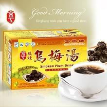 【King Kung】Smoked Plum Drink (30g x 10 packs)