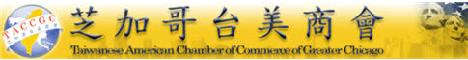 Taiwanese American Chamber of Commerce of Greater Chicago