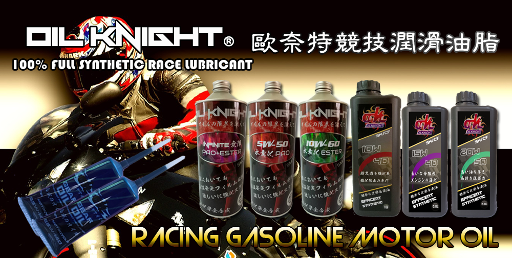 Taiwan OIL KNIGHT RACING SYNTHETIC GASOLINE ENGINE OIL | Taiwantrade