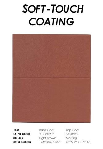 彈性塗料-皮革色