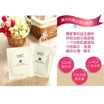 Leslie Aqua Gel Facial Mask
