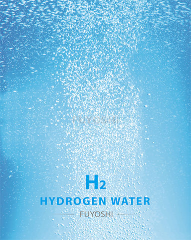FUYOSHI家用型吸氫機