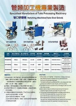 Specialized Manufacture of tuble processing machinery