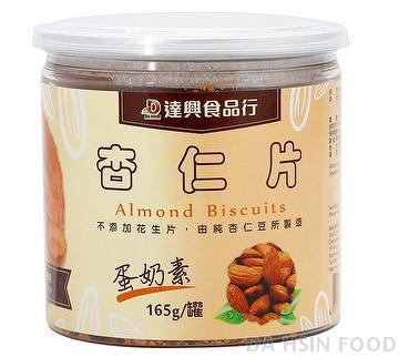 Almond Biscuit-can packing