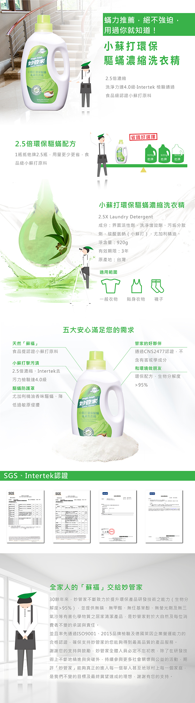 Taiwan Baking Soda Eco-friendly Mite-proof Concentrated