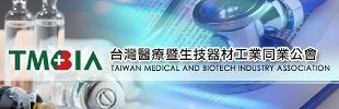 Taiwan Medical and Biotech Industry Association