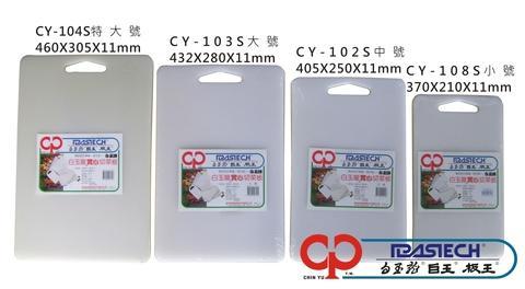 白玉龍家用平面厚型塑膠砧板405X250X11mm (CY-102S)