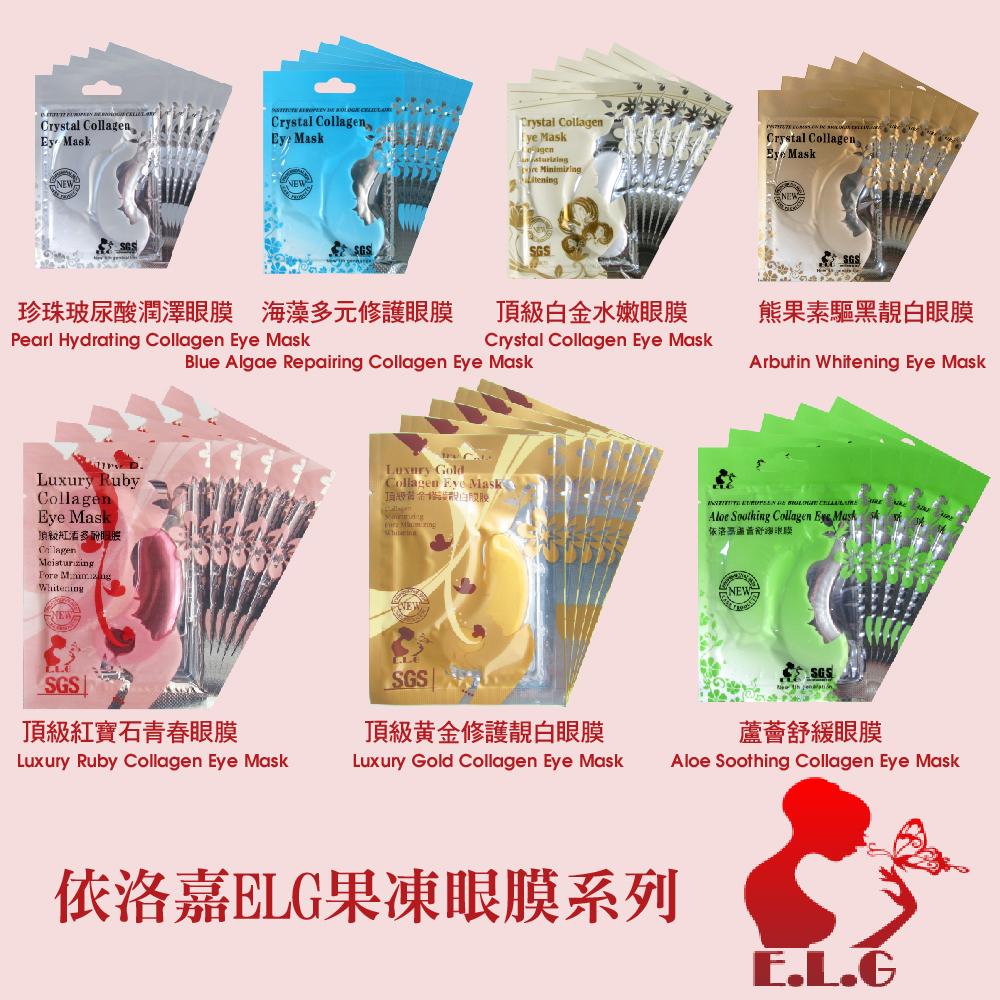 Taiwan Masker Mata Kolagen Kristal Elg Detail Produk Pemasok Colagen Cystal Collagen Eye Mask