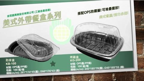烤雞盒 & 肋排盒