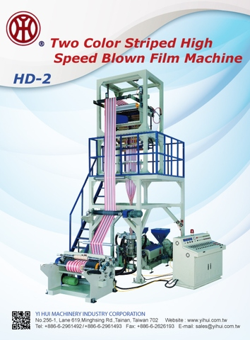 Mutil-Color Series Complete Film Blowing Machine for HDPE/LLDPE