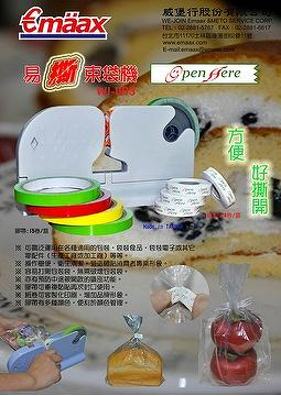 WJ-1103 Bag Sealer
