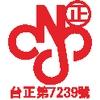 CNS 7239