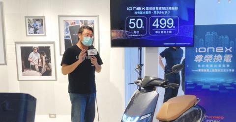 Kwang Yang invests in battery unit