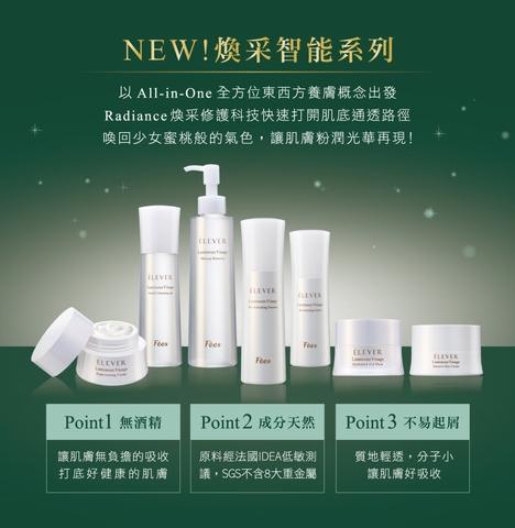 Fees 法緻 煥采智能保養系列/ 乳液/乳霜/眼霜/水凝膜 開放樣品
