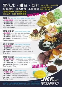 Snow Ice Powder, Snowflake Ice Powder, Condensed Milk Powder, Pudding Powder, Grass Jelly Powder, Taro Tangyuan Mixes, Pre-blent Powder