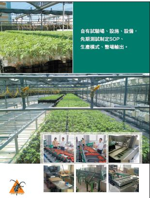 Taiwan Automated drip irrigation system | Taiwantrade