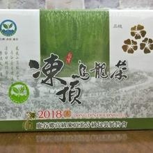 2018 Lugu Dongding Oolong Tea -3梅獎
