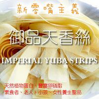IMPERIAL YUBA STRIPS