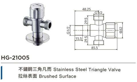 Triangle Valve Brushed Surface