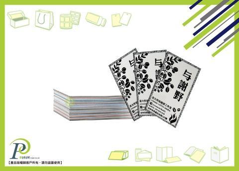 【平面印刷】皮革/布包筆記本、吊牌印刷、辦公室便條紙