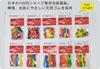 日本の100均ショップ様用包装風船