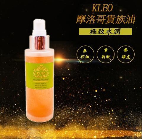 KLEO Moroccan aristocratic oil