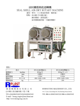 SEAL SHELL AIR-DRY ROTARY MACHINE