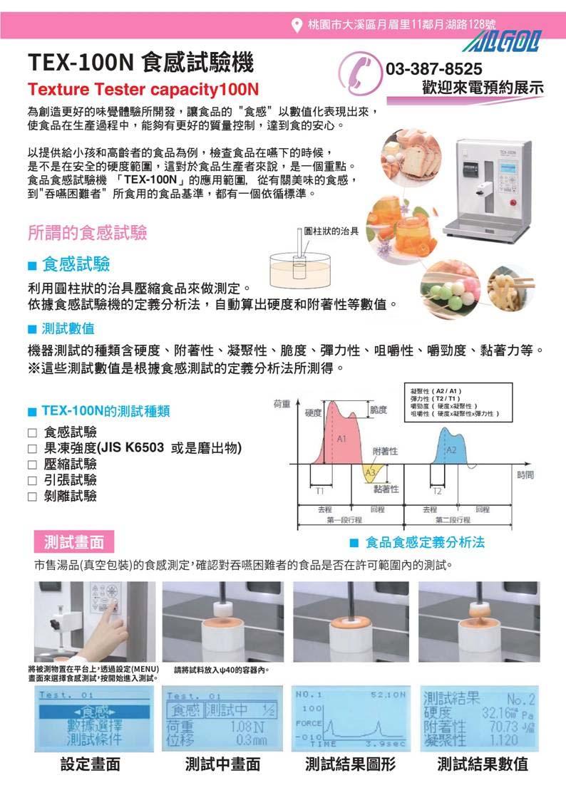 Taiwan Food Texture Analyzer | ALGOL INSTRUMENT CO , LTD