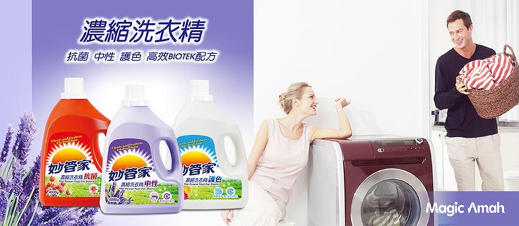 Laundry Anti-bacterial washing liquid