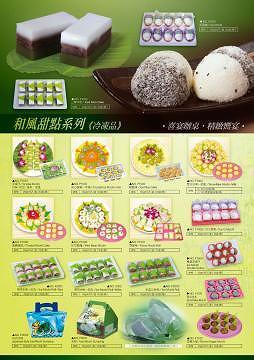 Japaness Style lced Mochi Dumpling