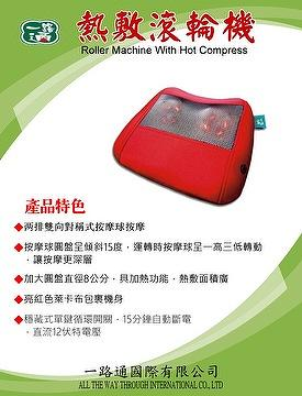 Roller Machine With Hot Compress