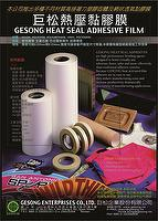 Heat Seal Adhesive Film