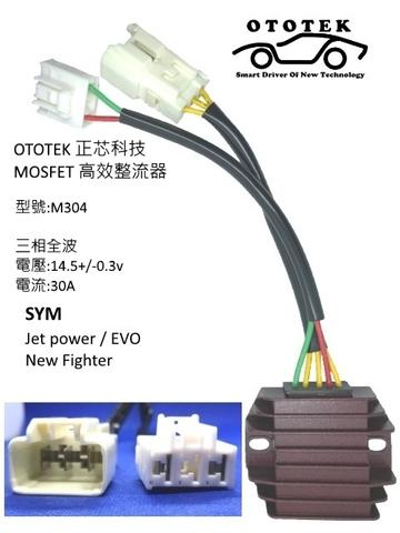 Taiwan MOSFET rectifier regulator, motorcycle rectifier, Yamaha