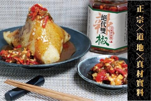 東方韻味極品鮮醬系列-絕代雙椒拌炒醬