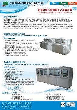 Automatic Multi-Thanks Ultasonic Cleaning Machine-Applications car parts cleaning,metal cutting parts cleaning, casting for hardware cleaning, Before surface treatment and heat treatment cleaning, before plating cleaning, die-casting cleaning, bearin