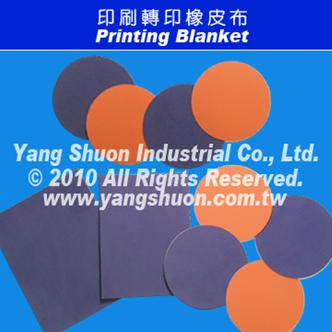 Printing Blanket for CD/DVD OFFSET Printing (printer)