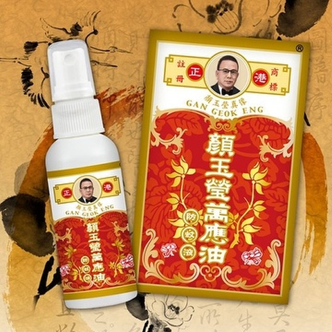 Gan Geok Eng Herbal Repellent Spray
