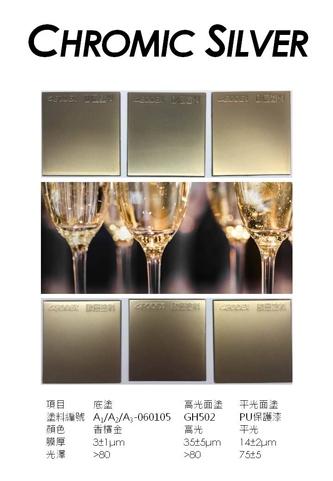 電鍍銀塗料-香檳金