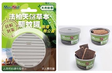 Mosquito Repellent Fiber Can