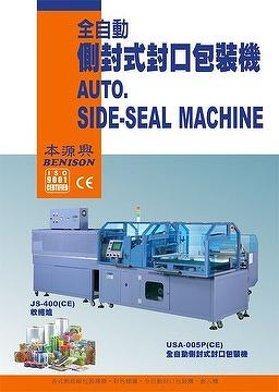 Side Sealer USA-005P